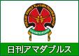 【九州】日刊アマダブルス成績