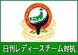 【成績・女子チーム対抗ゴルフ】