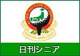【関西】日刊シニア 申込用紙