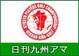 【成績】日刊アマゴルフ野見山杯(九州大会)